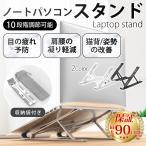 ノートパソコンスタンド 折りたたみ PCスタンド 10段階調整 軽量 冷却