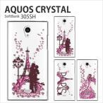 aquoscrystal 保護フィルム 付き AQUOS CRYSTAL 305SH ケース カバー ea R Xx3 Xx2 Xx mini CRYSTAL X 携帯カバー スマホカバー アクオスクリスタル pariscp