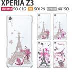 XPERIA Z3 保護フィルム 付き XPERIA Z3 401so SO-01G so01g SOL26 XZs XZ X Performance Z5 Z4 カバー ケース フィルム 携帯ケース スマホカバー EIFEL