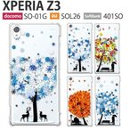 xperia z3 保護フィルム付き Softbank XPERIA Z3 401so docomo SO-01G so01g au SOL26 カバー ケース フィルム スマホカバー XZ x performance Z5 Z4 SNOWTREE