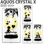 AQUOS crystal x 保護フィルム付き)softbank AQUOS crystal x 402sh カバー ケース スマホカバー スマホケース アクオス Xx2 mini AQUOS Xx Crystal X b&g