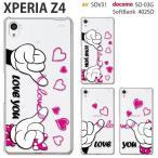 XperiaZ4 保護フィルム 付き XPERIA Z4 402so SO-03G so03g SOV31 XZs XZ X Performance Z5 Z4 Z3 カバー ケース フィルム 携帯ケース スマホカバー LOVEYOU