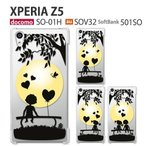 xperia z5 保護フィルム付き Softbank XPERIA Z5 501so docomo SO-01H so01h au SOV32カバー ケース フィルム スマホカバー XZ x performance Z4 Z3 BOYGIRL