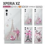 XPERIAXZ 保護フィルム 付き SoftBank XPERIA XZ 503so docomo SO-01J so01j au SOV34 ケース カバー 携帯ケース XZs X Z5 Z4 Z3 フィルム スマホカバー EIFEL