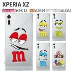 xperia xz 保護フィルム付き Softbank XPERIA XZ 503so docomo SO-01J so01j au SOV34 カバー ケース スマホカバー XZ X Performance Z5 Z4 Z3 FACEMNM