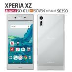 XPERIAXZ 保護フィルム 付き SoftBank XPERIA XZ 503so docomo SO-01J so01j au SOV34 ケース カバー 携帯ケース XZs X Z5 Z4 Z3 フィルム スマホカバー クリア