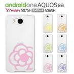 Y! mobile ANDROID ONE 507SH ケース専用) ケース カバー スマホケース 携帯カバー アンドロイドワン 507SH 404SH 503KC camellia2