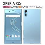 XperiaXZs 保護フィルム 付き Xperia XZs ケース カバー 602SO SO-03J so03j デコ SOV35 携帯ケース XZ1 XZ X 耐衝撃 Z5 Z4 Z3 エクスペリアXZs クリア