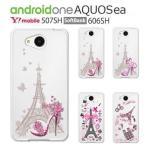 aquosea 保護フィルム 付き SoftBank AQUOS ea 606SH Y!mobile 507SH ケース カバー R ea Xx mini mini CRYSTAL X アクオスea 携帯ケース スマホカバー eifel