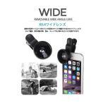 セルカワイドレンズ 携帯 0.4X ワイドレンズ カメラレンズ android iphone iphone6 対応 レンズ スマートフォン レンズ 自分撮り