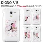 503kc 保護フィルム付き SoftBank DIGNO F Y! mobile DIGNO e ケース カバー スマホカバー 携帯カバー 携帯ケース ハードケース ディグノf ILLUST