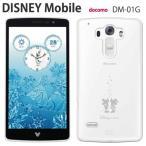 dm01g 保護フィルム 付き Disney Mobile on docomo DM-01G ケース カバー dm01j dm02h dm01h スマホカバー sh02g sh05f デコ f08d f03f n03e dmー01g クリア