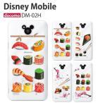 DM02H 保護フィルム付き)Disney Mobile ON docomo DM-02H dm02h ケース ディズニー カバー スマホカバー dmー02h dm01h dm01g sh02g sh05f f03f SUSHI