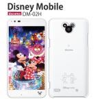 Disney Mobile on docomo dm02h ケース スマホ カバー 保護フィルム 付き DM-02H dm01k dm01j dm01h dm01g フィルム ディズニー スマホケース dmー02h  クリア