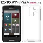 ビジネススマートフォン f04f F-04F カバー ケース f04k f01k f05j スマホカバー f01j f03h 耐衝 f02h ハード f04g f02g Fー04F クリア