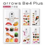 arrows Be4 Plus F-41B ケース スマホ カバー 保護 フィルム 付き be4plus f41b スマホケース 携帯カバー ハードケース アローズbe4f41a fー41b sushi