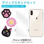 iPhone 6 3点セット クリアケース グリップトック ガラスフィルム iphone6 スマホグリップ アイホン6 スタンド ブランド おしゃれ 耐衝撃 アイフォン6 GripTok
