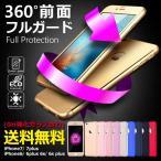 iPhone6Plus 9H ガラスフィルム 付き iPhone6 Plus ケース カバー iPhone 8 7 6s 6 携帯カバー アイフォン6プラス おしゃれ 耐衝撃 スマホケース 360fullcover