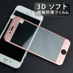 iPhone6 PLUS用 3D ソフトフィルム]強化ガラスフィルム 硬度9H 2.5Dラウンド加工 液晶保護 ガラスフィルム 3Dタッチ対応 保護ガラス iphone6 iphone6s plus