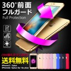 iPhone6s 9H保護フィルム付き iPhone7 iPhone6 iPhone6s iPhone6plus iPhone6splus iPhone5s iPhoneSE iPhone5c カバー ケース 360fullcover