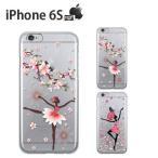 iPhone6s 保護フィルム付き]iPhone 6s ケース カバー フィルム おしゃれ ブランド iphone5s iphone5c iphone6 iphone6s plus iphonese アイフォン 6s ballerina