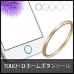 iphone6s PLUS ホームボタンシール]iphone5s iPhone6 PLUS アルミ ホーム保護シール TouchID指紋認証対応 homebotton