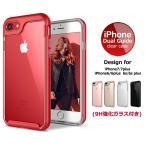 iPhone7 9H ガラスフィルム 付き iPhone7 ケース カバー フィルム iPhone 7 6s 6 plus おしゃれ アイフォン7 携帯ケース アイホン7 おしゃれ 耐衝撃 dualguide