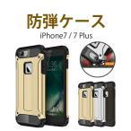 iPhone7 保護フィルム 付き iPhone7 ケース カバー フィルム iPhone 7 Plus アイフォン7 おしゃれ アイホン7 プラス スマホカバー バンパー 耐衝撃 アルミ BODAN