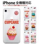iphone7 保護フィルム付き)iphone 7 ケース カバー アイフォン7 アイホン7ケース おしゃれ ディズニー バンパー デコ iphone se 5c 5 5s 6 6s 7 plus cupcake