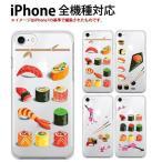 iphone7 保護フィルム付き)iphone 7 ケース カバー アイフォン7 アイホン7ケース おしゃれ ディズニー バンパー アイコス iphone se 5c 5 5s 6 6s 7 plus  sushi