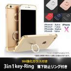 iPhone7Plus 9H ガラスフィルム 付き iPhone7 Plus ケース カバー iPhone X 7 6s 6 Plus おしゃれ デコ アイフォン7プラス 携帯ケース スマホカバー 3in1keyring