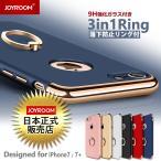 iPhone7plus 9H ガラスフィルム 付き iPhone7 Plus ケース カバー iPhone 7 Plus 耐衝撃 アイフォン7 プラス スマホケース おしゃれ デコ JOYROOM正品 ringcase