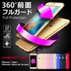 iPhone7Plus 9H ガラスフィルム 付き iPhone7 Plus ケース カバー iPhone 7 6s 6 Plus おしゃれ デコ アイフォン7 プラス 携帯ケース スマホカバー 360fullcover