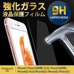 iphone7 Plus 9H 0.33mm 強化 ガラスフィルム]iphone 7 plus iphone 7 iphone6 Plus iphone6S Plus 保護フィルム 液晶保護 指紋防止 キズ防止 ラウンドエッジ