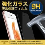 iphone7Plus 9H 0.33mm 強化 ガラスフィルム iPhone 7 Plus iPhone6 iPhone6s iPhone5s iPhoneSE 保護フィルム 液晶保護 指紋防止 キズ防止 Grasspro