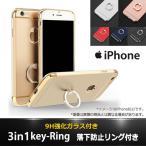 iPhone8 ケース カバー ガラスフィルム付き iPhoneXr iPhoneXs Max iPhoneX おしゃれ iPhone7 iPhone 6s 6 Plus 耐衝撃 アイフォン8 アイホン8 3in1keyring