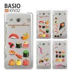 KYV32 保護フィルム付き)au BASIO KYV32 カバー ケース フィルム スマホカバー スマホケース ベイシオ DIGNO KYL21 KYL22 rafre KVY36 MIRAIE Quaphone  sushi