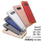 sc01k フル 保護フィルム 付き docomo Galaxy Note8 SC-01k ケース カバー au SCV37 S8 SC-02J ギャラクシーs8プラス scー03j スマホカバー 耐衝撃 3in1slimmat