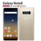 sc01k 保護フィルム 付き Galaxy Note8 SC-01K ケース カバー SCV37 sc04j スマホケース S8+ sc03j 携帯ケース S8 sc02j 耐衝撃 ギャラクシーノート8 クリア