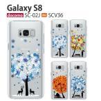 scv36 保護フィルム 付き Galaxy S8 SCV36 ケース カバー SC-02J sc02j 携帯ケース SCV35 SCV33 スマホカバー SCV32 SCV31 耐衝撃 ギャラクシーS8 snowT