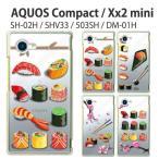 SHV33 保護フィルム付き)au AQUOS SERIE mini SHV33 カバー ケース スマホカバー スマホケース アクオス セリエ ミニ SHV32 SHV31 SHL25 SHL24 SHL23 sushi