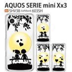 shv38 保護フィルム付き au AQUOS SERIE mini SHV38 softbak Xx3 603sh カバー ケース 携帯ケース SHV37 SHV35 SHV34 SHV32 SHV31 SHL25 BOYGIRL
