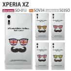 so01j 保護フィルム付き docomo XPERIA XZ SO-01J au SOV34 softbank 503so so02j so04h so03h so02h so01h so04g ケース カバー フィルム soー01j GLASS