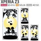 SOL26 保護フィルム付き)au XPERIA Z3 SOL26 カバー ケース スマホケース スマホカバー ディズニー エクスペリア Z3 XPERIAZ3 sol26 401so so01g B&G