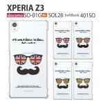 SOL26 保護フィルム付き)au XPERIA Z3 SOL26 カバー ケース スマホケース スマホカバー ディズニー エクスペリア Z3 XPERIAZ3 sol26 401so so01g GLASS