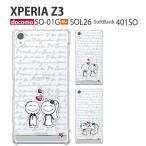 SOL26 保護フィルム付き)au XPERIA Z3 SOL26 カバー ケース スマホケース スマホカバー ディズニー エクスペリア Z3 XPERIAZ3 sol26 401so so01g WEDDING