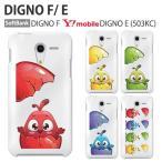 Y! mobile DIGNO E 503KC 保護フィルム付き SoftBank DIGNO F ケース カバー スマホケース 携帯カバー ディグノf ディグノe 402SH 404SH 404KC BABYBIRD