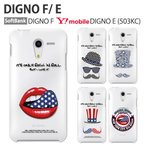 Y! mobile DIGNO E 503KC 保護フィルム付き SoftBank DIGNO F ケース カバー スマホケース 携帯カバー ディグノf ディグノe 402SH 404SH 404KC NEW GT