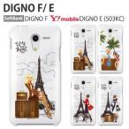 Y! mobile DIGNO E 503KC 保護フィルム付き SoftBank DIGNO F ケース カバー スマホケース 携帯カバー ディグノf ディグノe 402SH 404SH 404KC PARIS LD