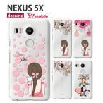 nexus5x 保護フィルム 付き NEXUS 5X カバー ケース SIMフリー nexus6P 携帯ケース Digno C E F J スマホケース Android one X4 S4 S3 S2 S1 507sh girls